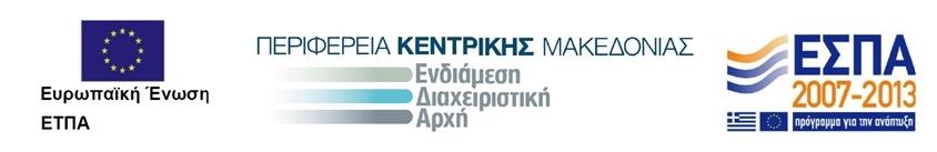 Logo-Xrimatidotisi-Dimotika-Iatreia