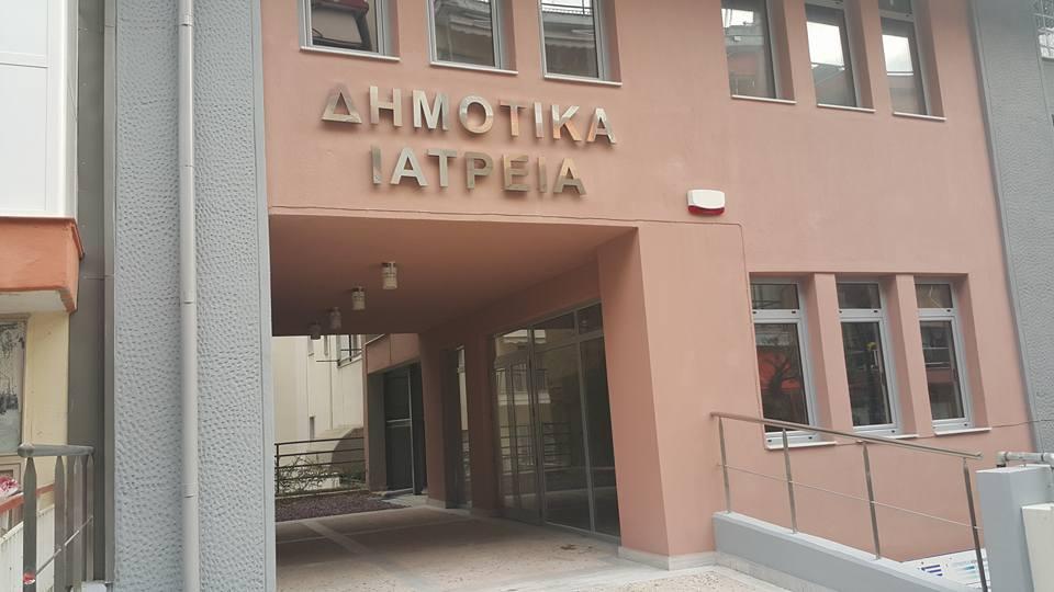 Ξεκίνησε η λειτουργία του ΔΗΜΟΤΙΚΟΥ ΙΑΤΡΕΙΟΥ του Δήμου Θεσσαλονίκης στην Τριανδρία
