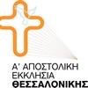 apostoliki-ekklisia-logo