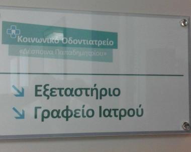 Εθελοντισμός και Κοινωνικό Οδοντιατρείο του Δήμου Θεσσαλονίκης